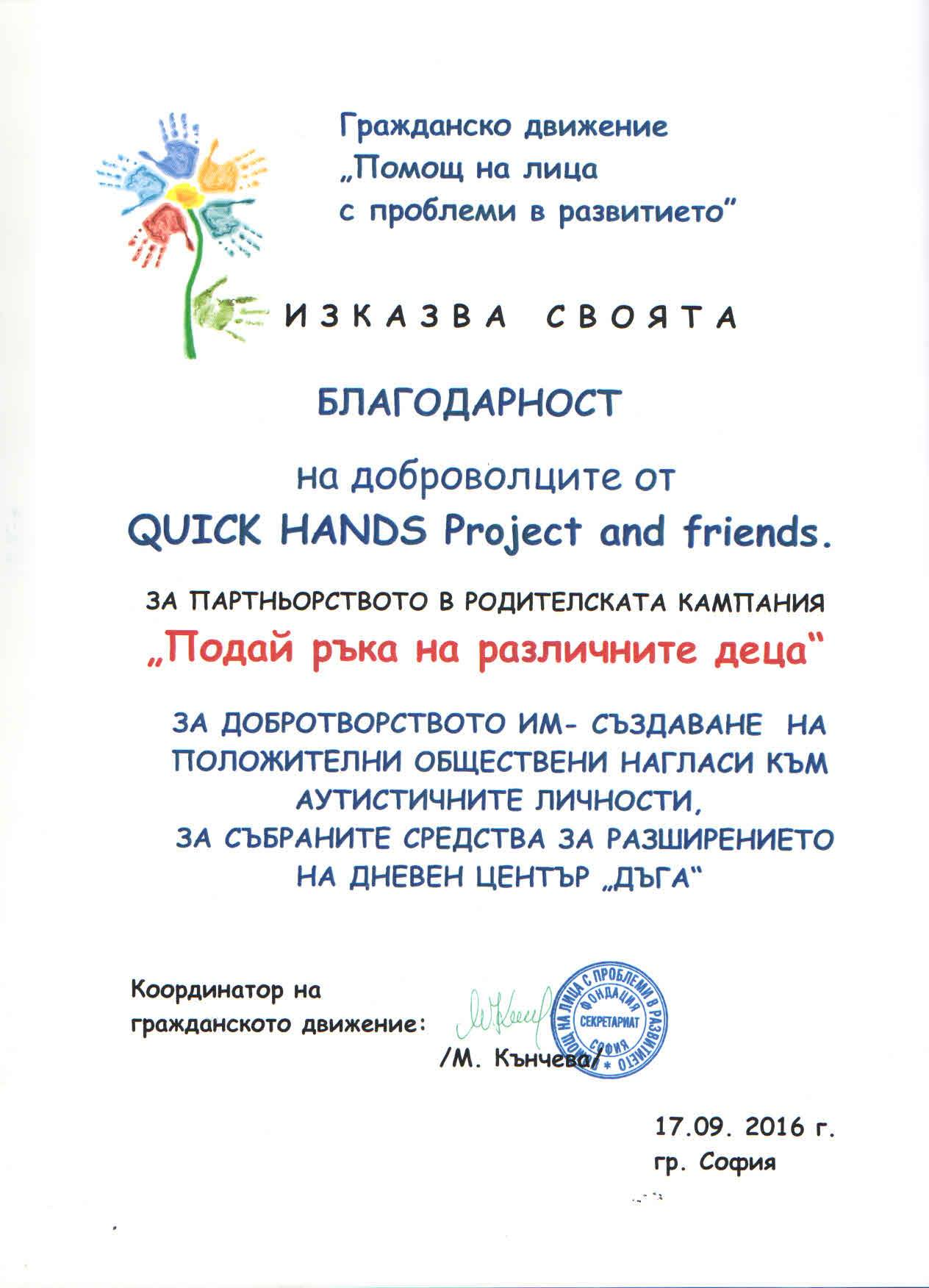"Грамота ""QUICK HANDS Project and friends"""